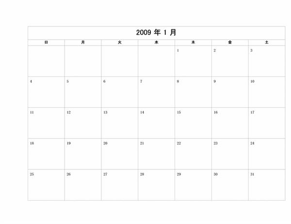 2009 年カレンダー (ベーシック デザイン)