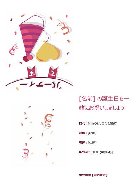 誕生日パーティの招待状