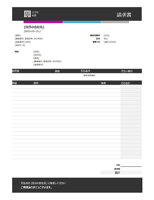 請求書 (サービス用、青色のグラデーションのデザイン)