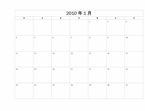 2010 カレンダー (基本デザイン、月曜開始)