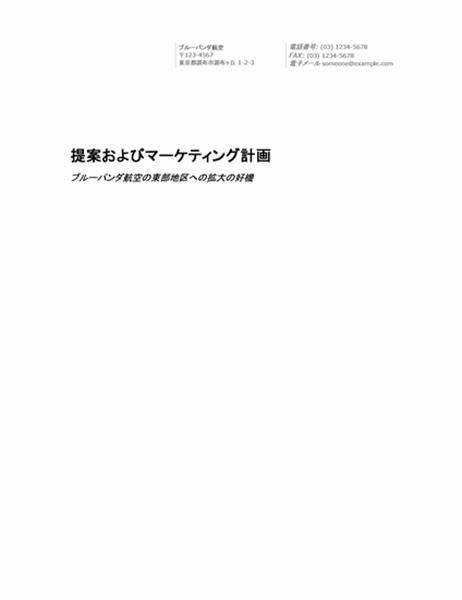 ビジネス レポート (専門的なテーマ)