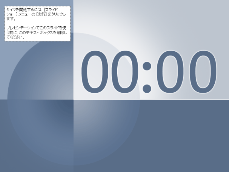 15 分タイマのスライド (青色と灰色のデザイン)