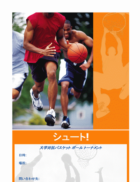 バスケットボール大会のお知らせ
