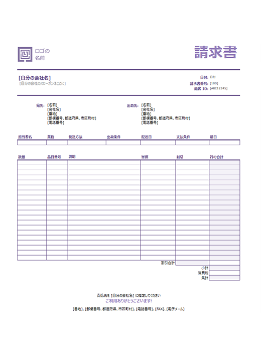 Sales invoice (Simple Lines design)