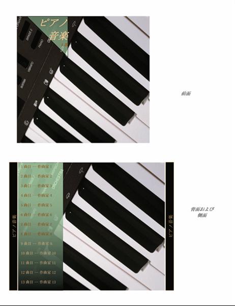 CD ケースのジャケット (ピアノ音楽のデザイン)