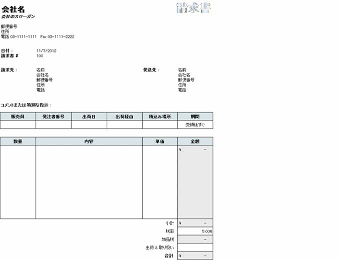 請求書 (物品税、取り扱い欄あり)
