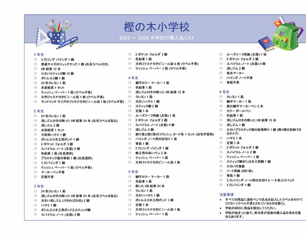 小学校の準備品リスト
