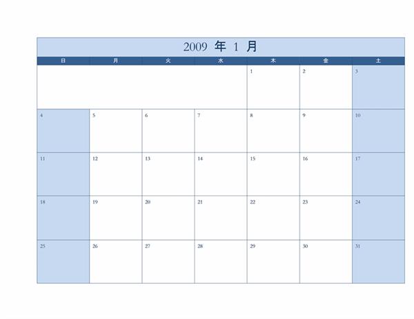 2009 年カレンダー (クラシック ブルーのデザイン)
