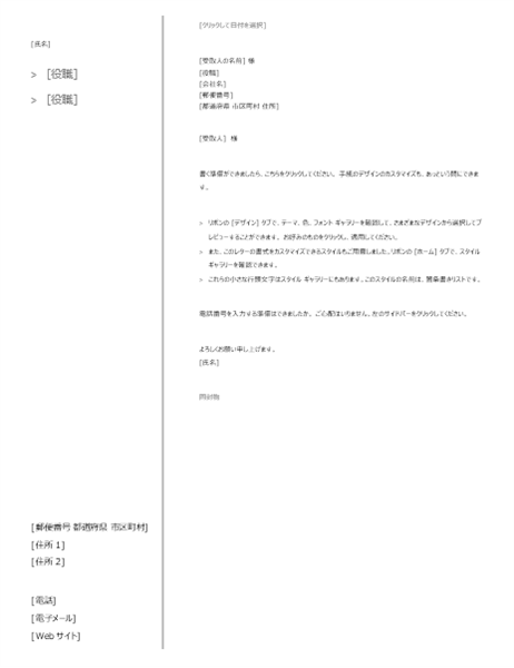 年代順の履歴書用カバー レター (シンプルなデザイン)