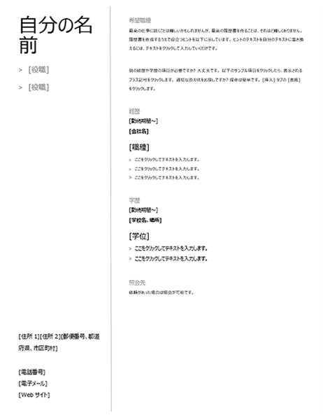 年代順の履歴書 (シンプルなデザイン)