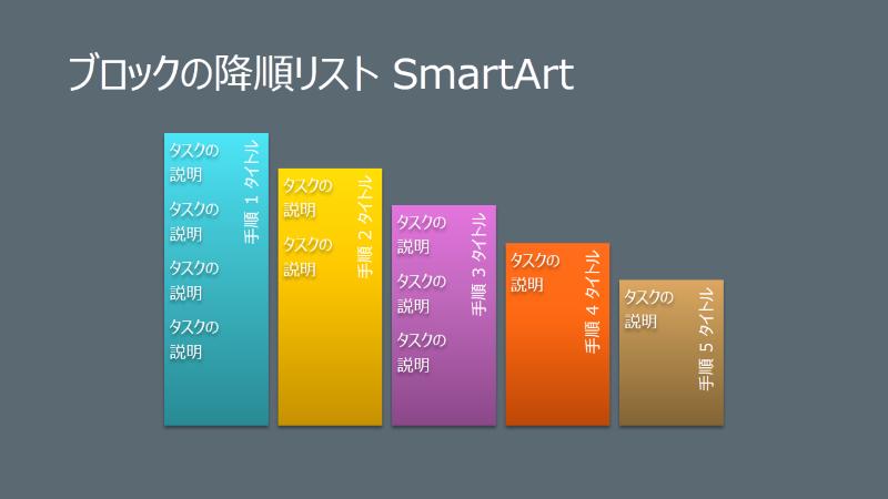 ブロックの降順リスト SmartArt によるスライド (灰色の背景にマルチカラー)、ワイドスクリーン