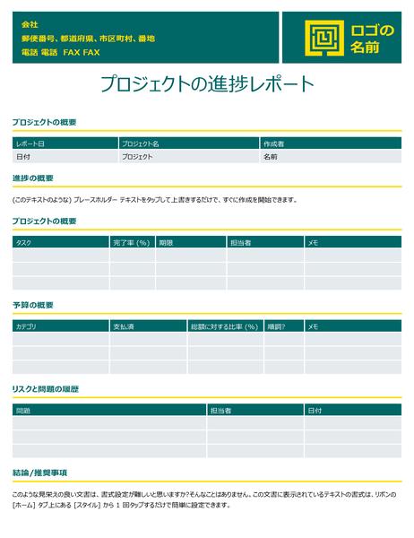 プロジェクト ステータス レポート