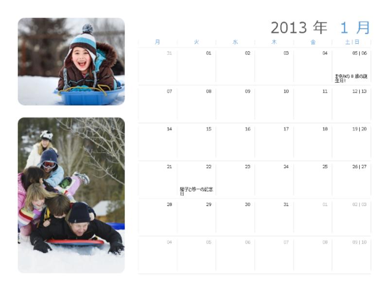 2013 年写真カレンダー (月曜日~土曜日/日曜日)