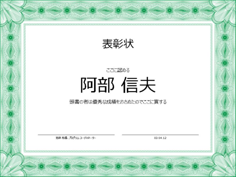 学業認定証 (フォーマルな緑の枠線)