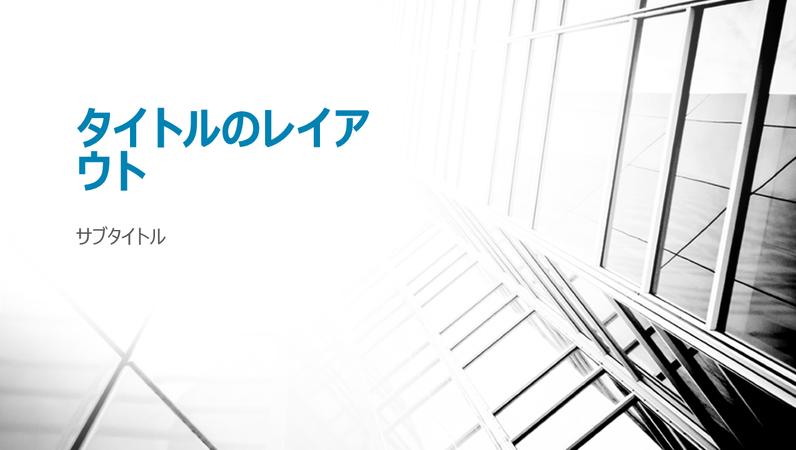 ビジネス コントラスト プレゼンテーション (ワイド画面)