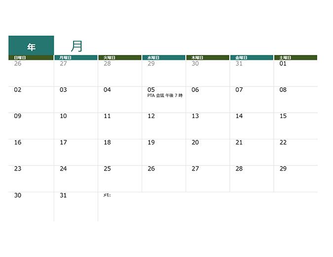 学校用カレンダー (任意の年)
