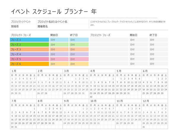 イベント計画表