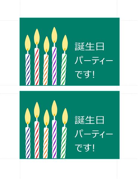 誕生日の招待用はがき (1 ページにつきはがき 2 枚)