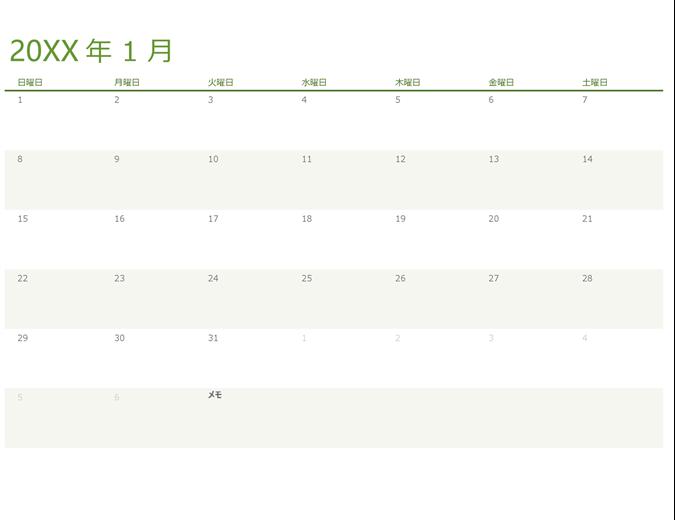 年のカレンダー (1 つのタブで 1 か月)
