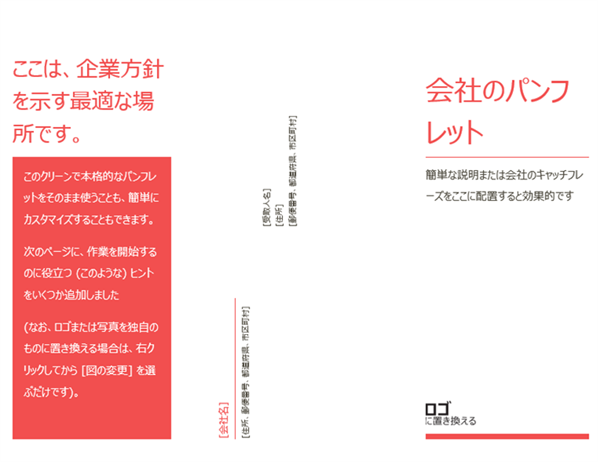 会社のパンフレット