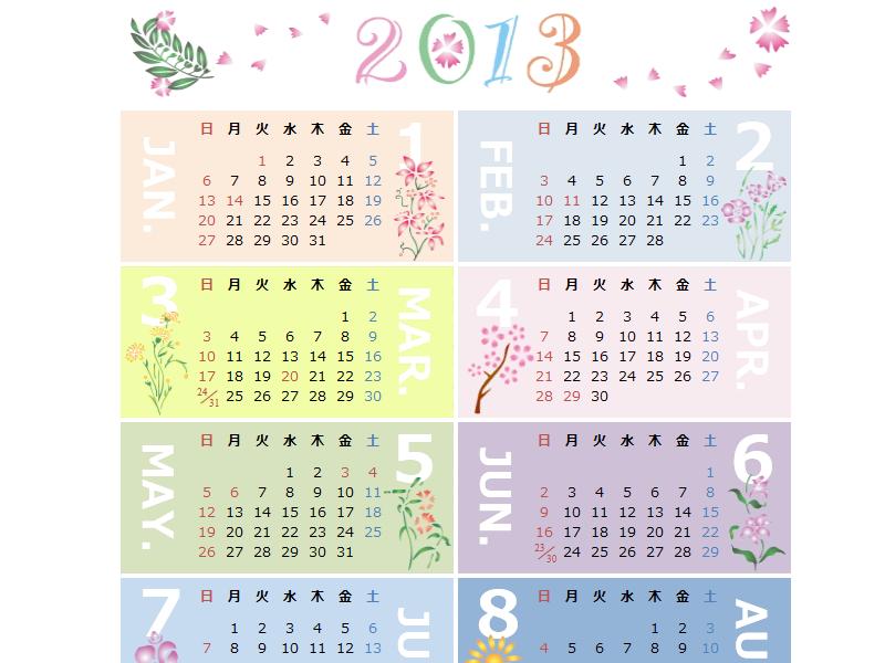 2013 年のお花のカレンダー