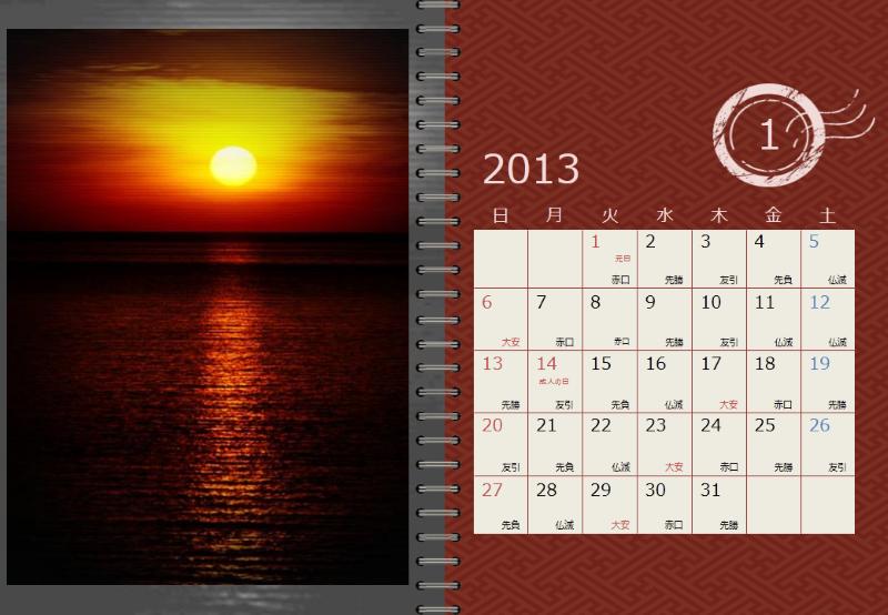 2013 年の月間写真カレンダー (風景 - 六曜入り)