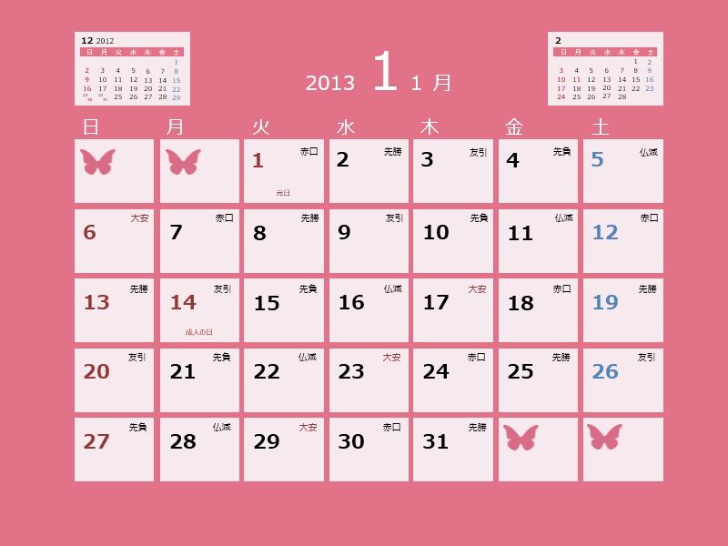 2013 年の月間カレンダー (カラフルな背景 - 六曜入り)