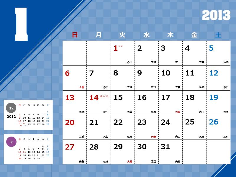 2013 年の月間カレンダー (ギンガム チェックの背景 - 六曜入り)