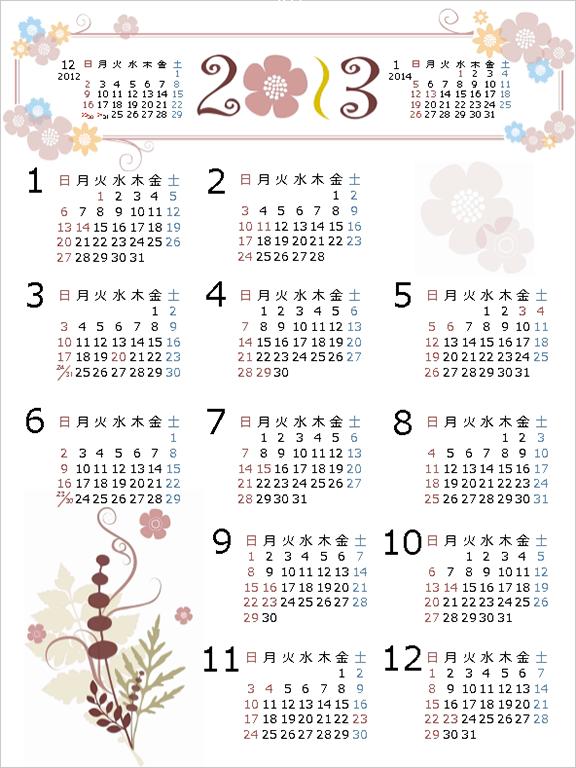 2013 年から 2015 年のマルチイヤー カレンダー (お花)