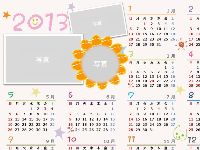 2013 年の年間写真カレンダー