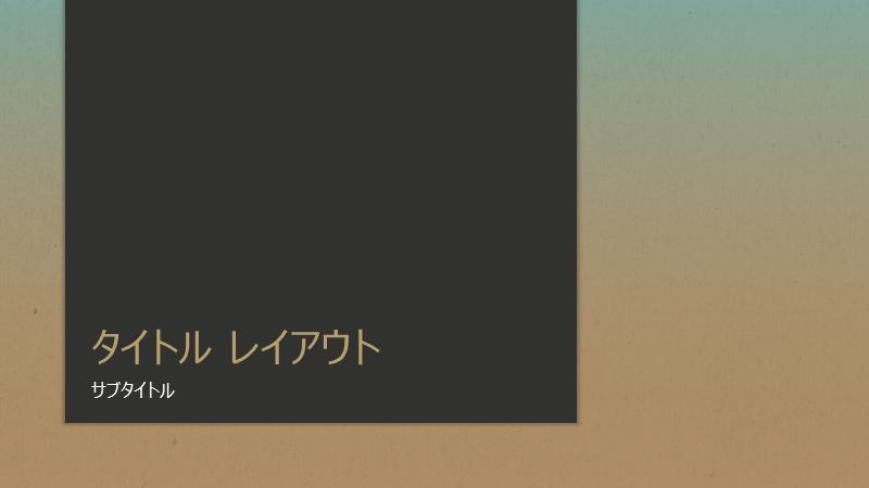 青色と黄褐色のグラデーションのプレゼンテーション (ワイド画面)