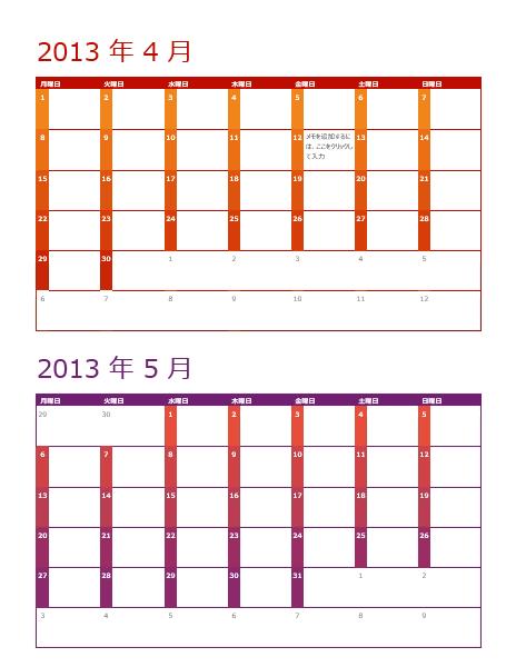 学校用カレンダー (月曜日~日曜日)
