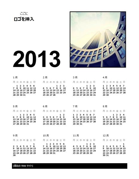 カレンダー (月曜日~日曜日)