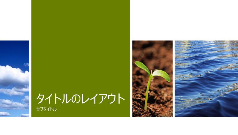 自然環境保護の教育用写真入りプレゼンテーション