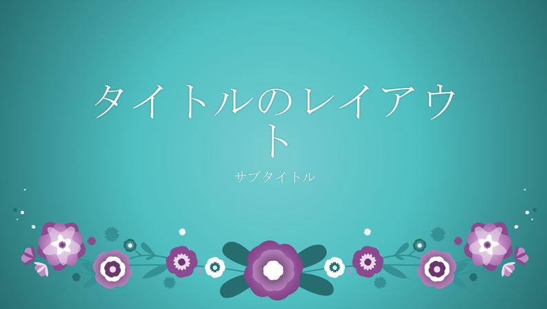 青地に紫色の花 (ワイド画面)