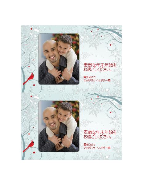 写真つきグリーティング カード (雪片のデザイン)