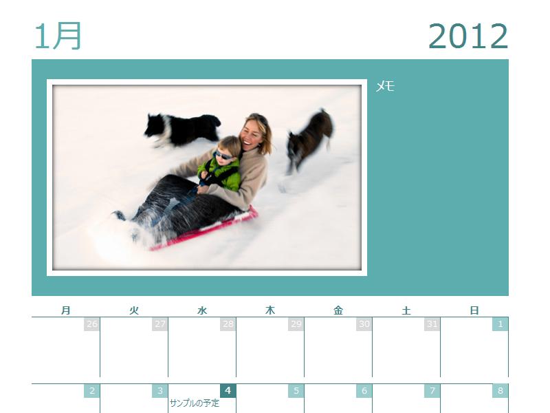 家族写真カレンダー (月曜日から)