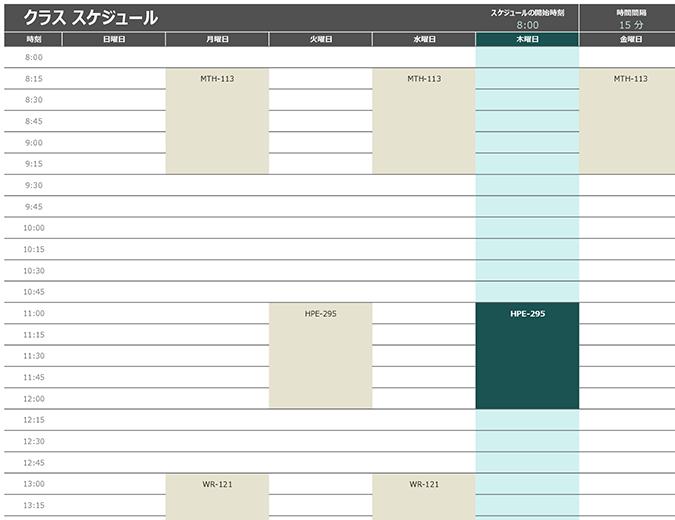学生のスケジュール