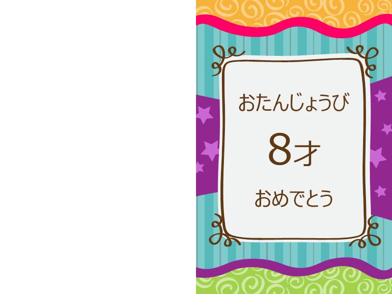 誕生日カード - 星とストライプ (子供向け)