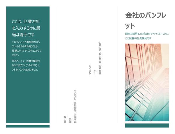 3 つ折りパンフレット (青)