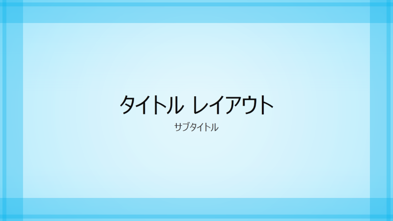薄青色の枠線デザインのプレゼンテーション (ワイドスクリーン)