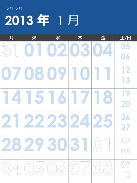 マルチカラーの 2013 - 2014 年カレンダー (月曜始まり)