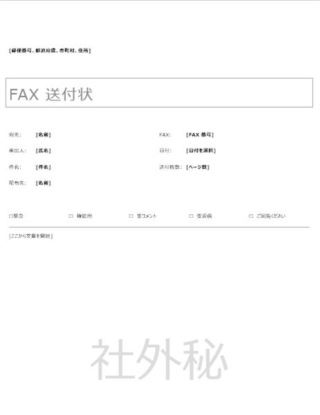 基本的な FAX 送付状