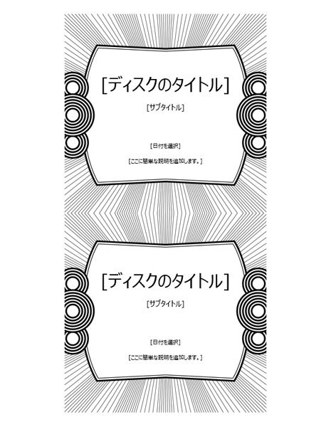 CD 封入ラベル (Avery 5693 で使用)