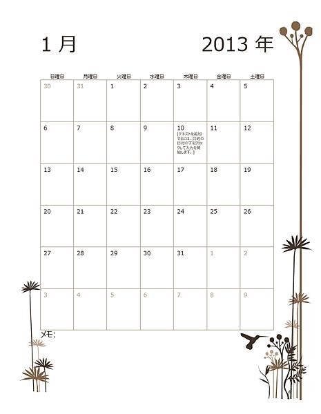 2013 年 12 か月カレンダー (月曜 ~ 日曜)