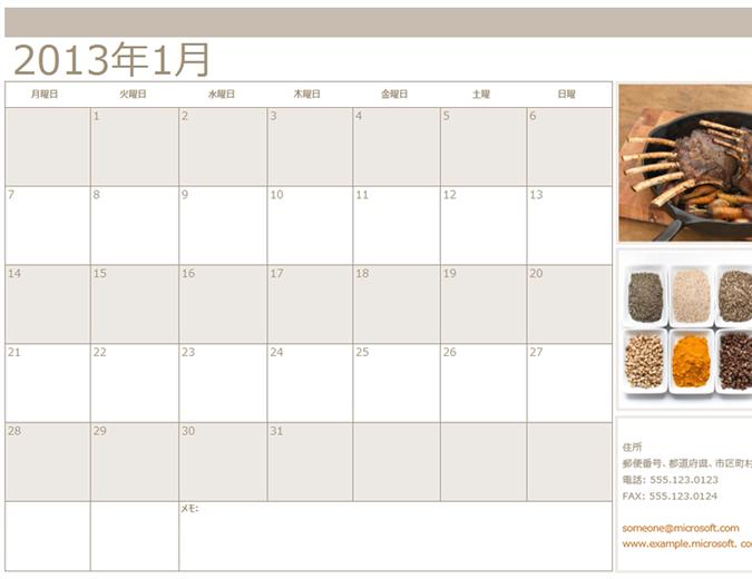 写真カレンダー (月)