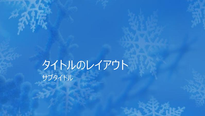 雪の結晶のデザイン スライド