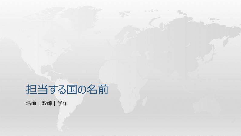 世界各国のレポート向けプレゼンテーション