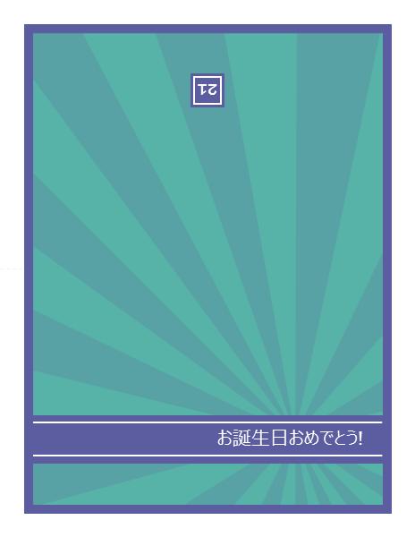 マイルストーン バースデー カード、緑の背景に青の光線