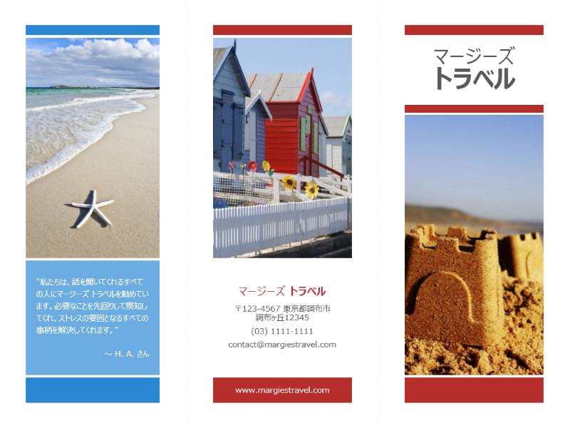 三つ折りの旅行用パンフレット (赤、金、青のデザイン)